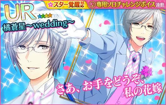 【画像】UR橘蒼星~Wedding~