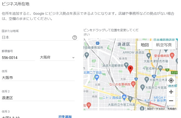Google店舗登録 オーナーとして店舗登録3