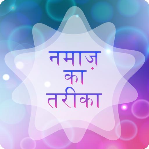 Namaz ka tarika Hindi - Apps on Google Play