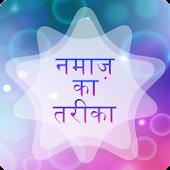 Namaz ka tarika Hindi