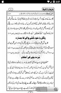 Namaz-e-Janaza Ka Tareeqa In Urdu - náhled