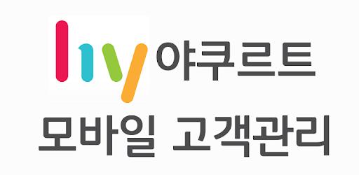 야쿠르트판매점모바일 app (apk) free download for Android/PC/Windows screenshot