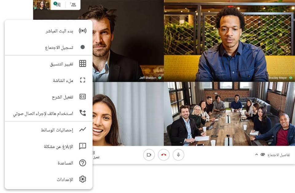 ما هو Google Meet؟