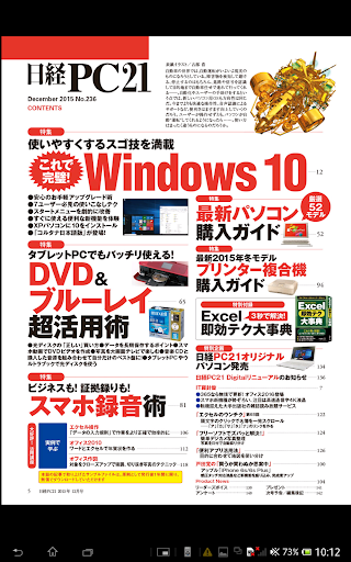 u65e5u7d4cPC21 Digital 2.2.0 Windows u7528 2