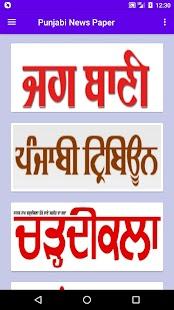Punjabi News Papers - ਪੰਜਾਬੀ ਦੇ ਖ਼ਬਰੀ - ePapers - náhled