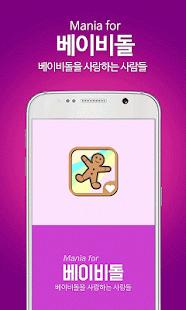 베이비돌 매니아 - 인형옷 인형만들기 - náhled