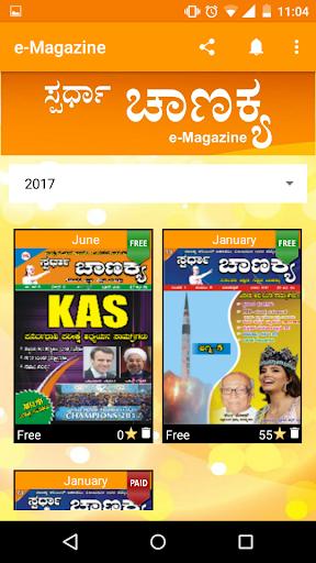Spardha Chanakya e-Magazine App  screenshots 2