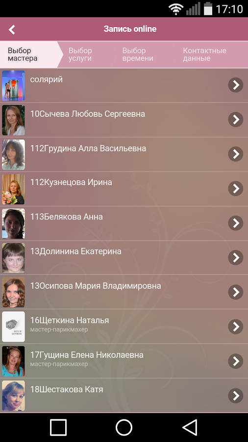 Лилу. Hair&beauty salon- screenshot