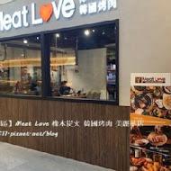 Meat Love 橡木炭火 韓國烤肉