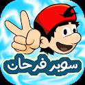 سوبر فرحان 👲 لعبة مغامرات icon