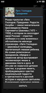 Download Лето Господне. Праздники For PC Windows and Mac apk screenshot 2