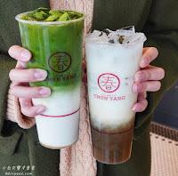 春陽茶事 台南公園店