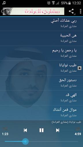 Anasheed Mishary Al-Arada screenshots 3