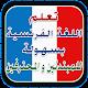 تعلم اللغة الفرنسية بسهولة للمبتدئين و المحترفين for PC Windows 10/8/7