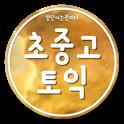 영단어는 관리다 - 무료 초∙중∙고∙토익 단어 icon