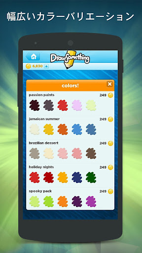 無料拼字AppのDraw Something by OMGPOP|記事Game