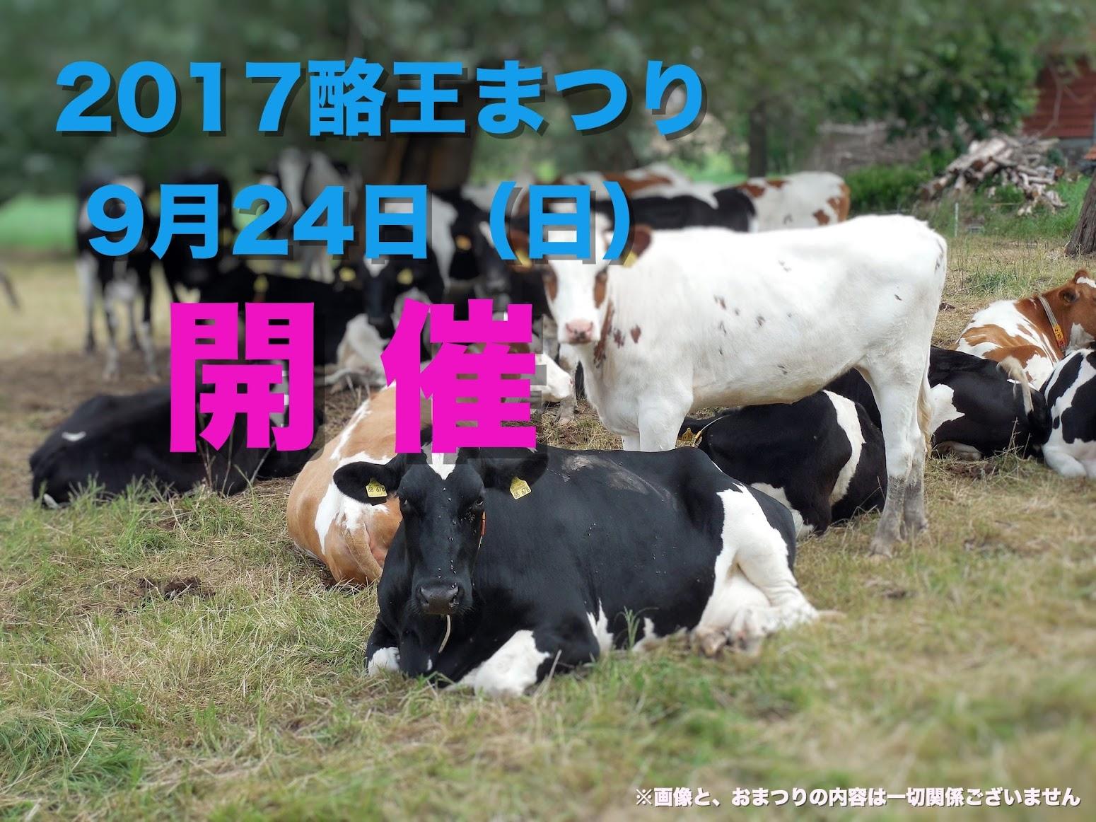2017酪王まつり
