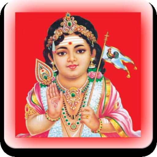 Lord Murugan Tamil