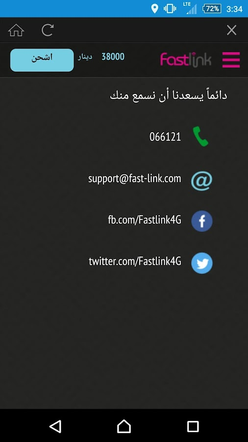 fastlink- screenshot