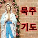 묵주기도 은총과 축복 천주교 성당 기도문 icon