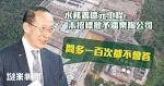 水務署億元工程未招標批予潘樂陶公司 潘樂陶:問多一百次都不會答