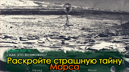 Путешествие на Марс_2