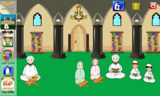 教孩子古兰经1
