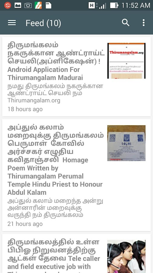 Thirumangalam.org- screenshot