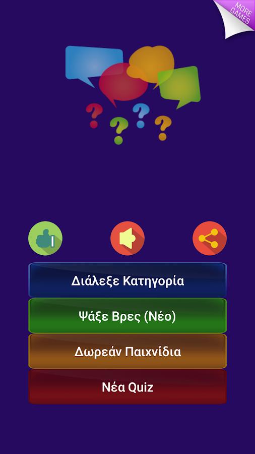 Quiz - Σειρές - στιγμιότυπο οθόνης