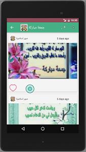 صور اسلامية screenshot 5