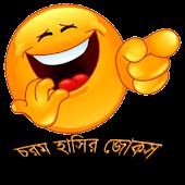 চরম হাসির জোকস(Funny Jokes)