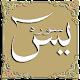 Yasin Mulk Naba Fatah Rahman Download for PC Windows 10/8/7