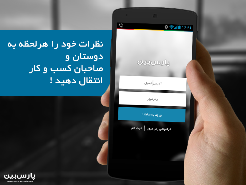 ‫پارس بین‬‎- screenshot