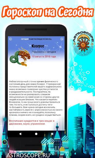 КОЗЕРОГ Гороскоп сегодня, завтра и на каждый день 1.3.3 androidtablet.us 2