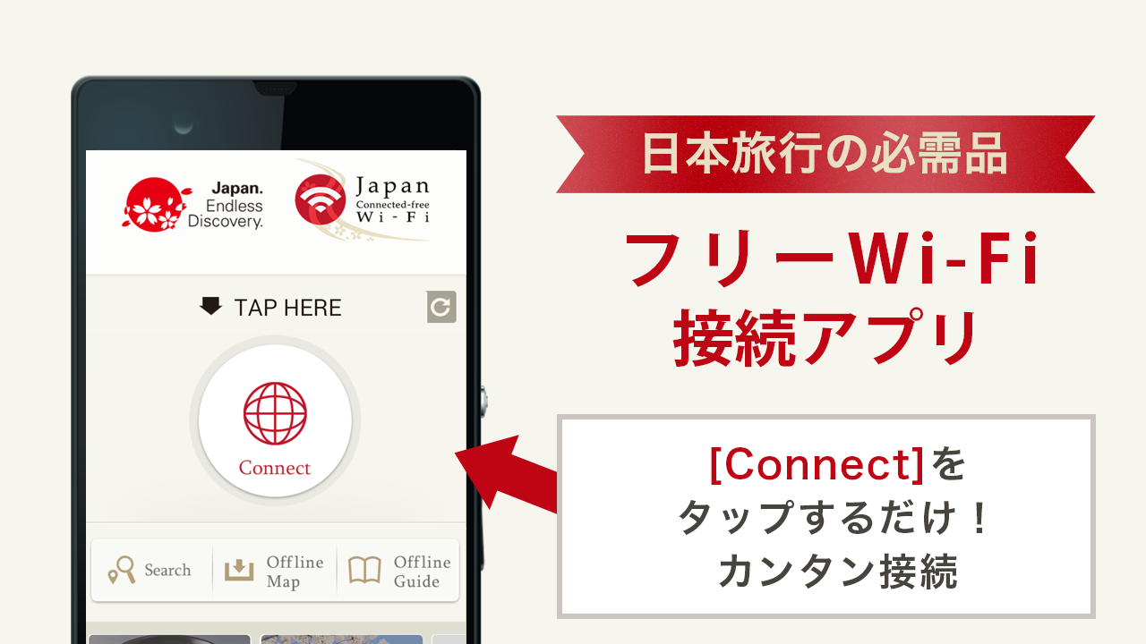 Japan Connected-free Wi-Fi- スクリーンショット