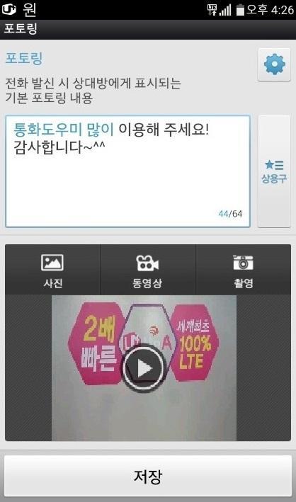 통화도우미- screenshot