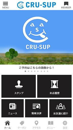 くる〜サップ