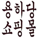 용하당 icon