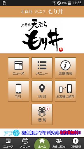 玩免費生活APP|下載天ぷら もり井 app不用錢|硬是要APP