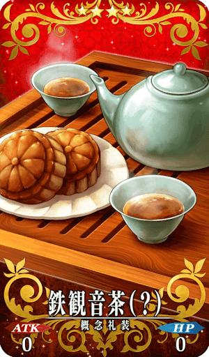 鉄観音茶(?)