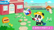 ベビーパンダの生活:お掃除のおすすめ画像1