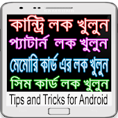 Mobile Tips and Tricks Bangla