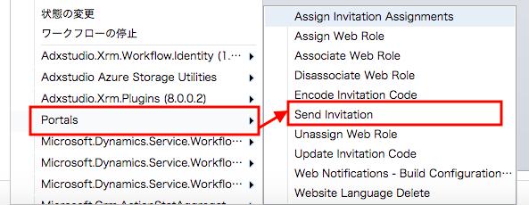 招待コードを含んだメールの送信