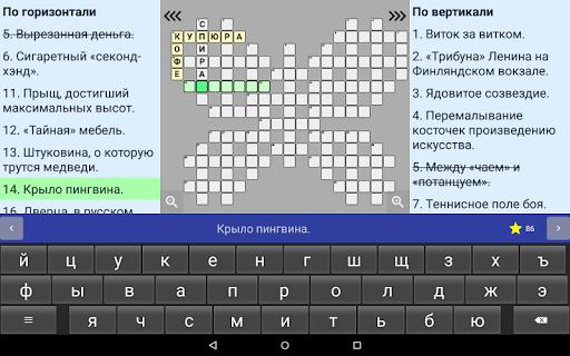 Russian Crosswords 1.12.2 screenshots 16