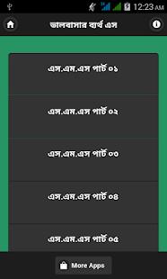 ব্যর্থ প্রেমের এসএমএস/ Sad SMS For Broken Heart - náhled
