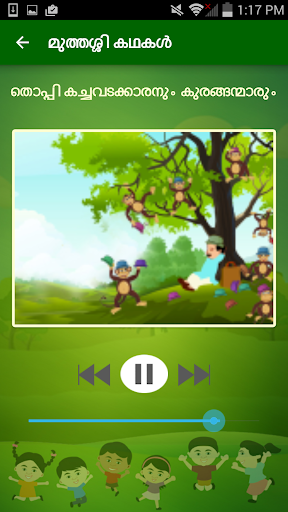 娛樂必備免費app推薦|Muthashikadhakal線上免付費app下載|3C達人阿輝的APP