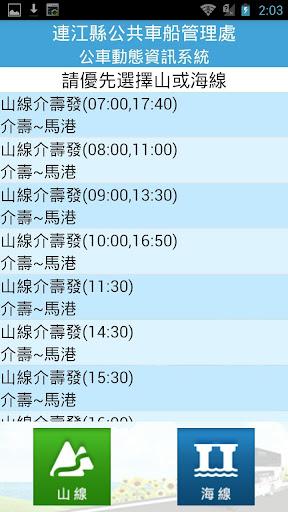 iBus_連江