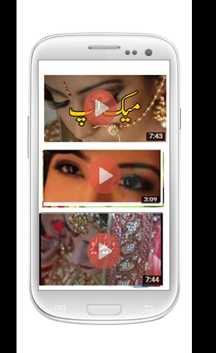 玩免費生活APP|下載Makeup Karne ka Tarika Videos app不用錢|硬是要APP
