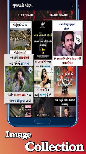 Gujarati Status 2019 screenshots 2