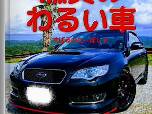 レガシィB4 BL5 2008年式GTのカスタム事例画像 jackbauerさんの2020年01月06日23:31の投稿